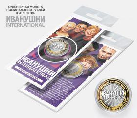 10 РУБЛЕЙ — ИВАНУШКИ International, гравировка, в открытке