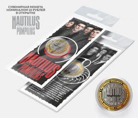 10 РУБЛЕЙ — NAUTILUS POMPILIUS, гравировка, в открытке