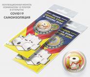 10 РУБЛЕЙ — COVID19 Рынок ЦЕННЫХ БУМАГ в России, цветная эмаль, в открытке