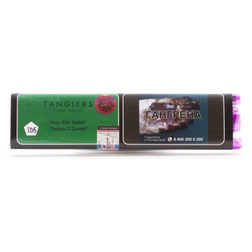 Табак Tangiers Birquq - Now With Melon (Теперь и с Дыней, 250 грамм, Акциз)