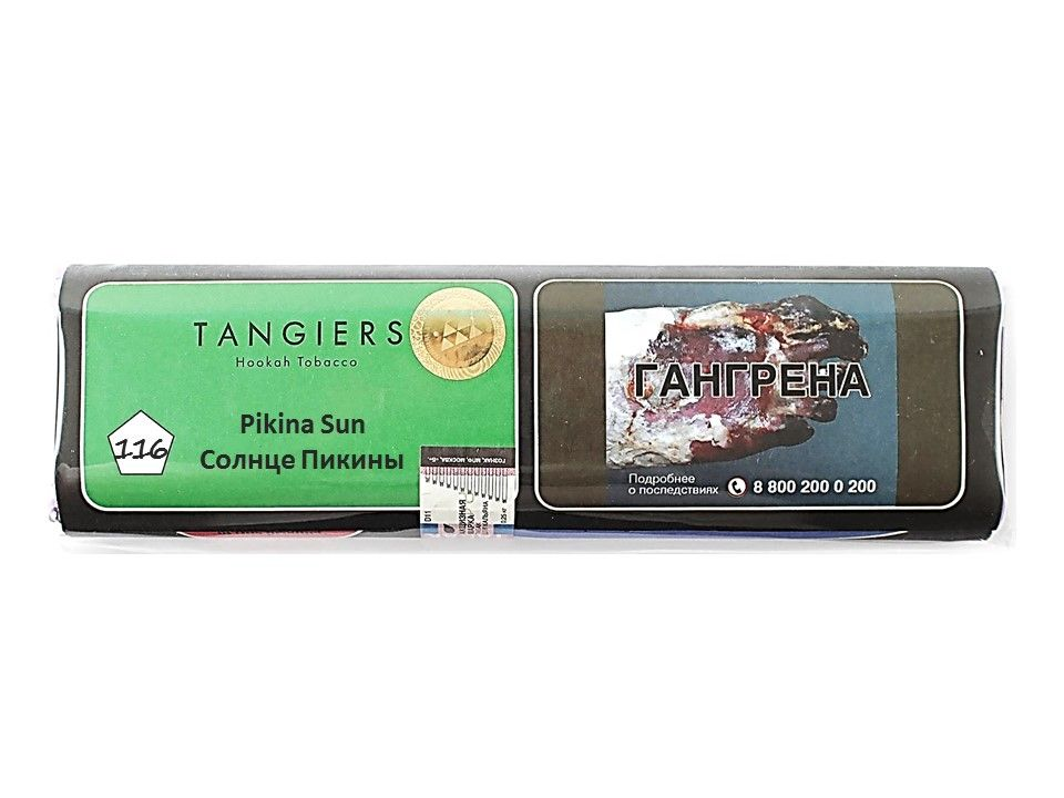 Табак Tangiers Birquq - Pikina Sun (Солнце Пикины, 250 грамм, Акциз)
