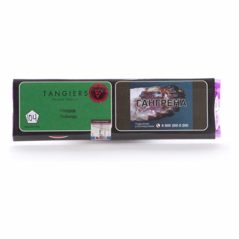 Табак Tangiers Birquq - Pinepas (Анакуйя, 250 грамм, Акциз)