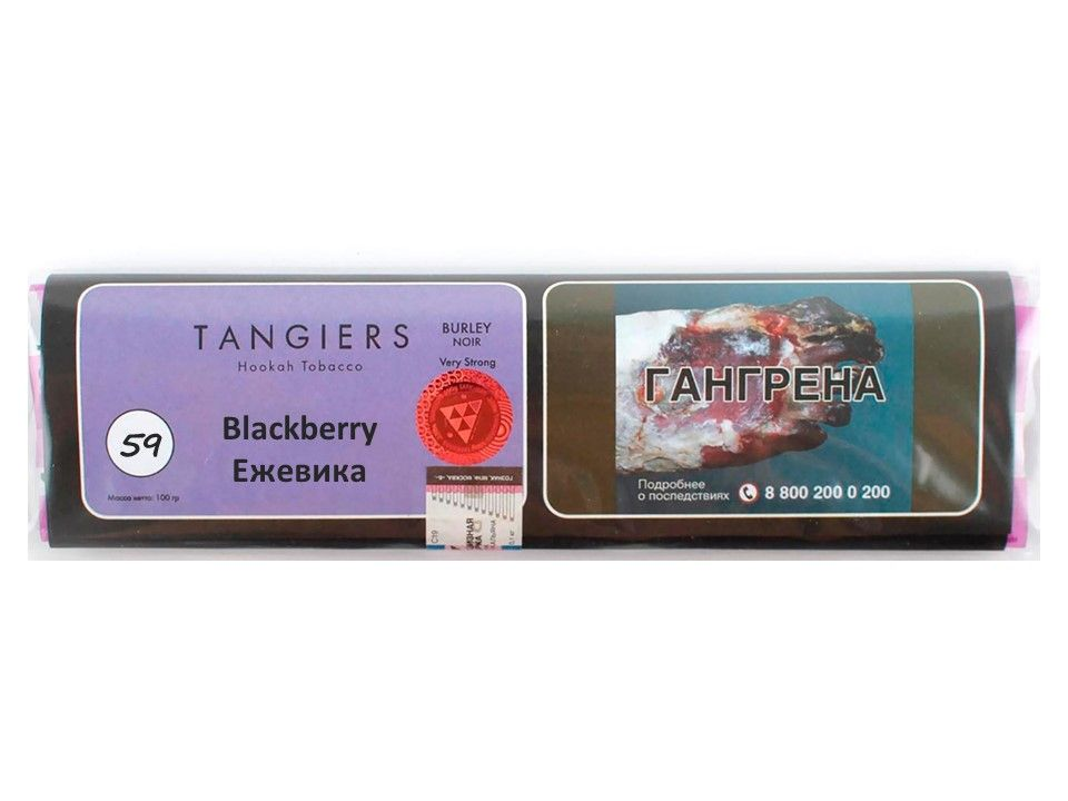 Табак Tangiers Burley - Blackberry (Ежевика, 250 грамм, Акциз)