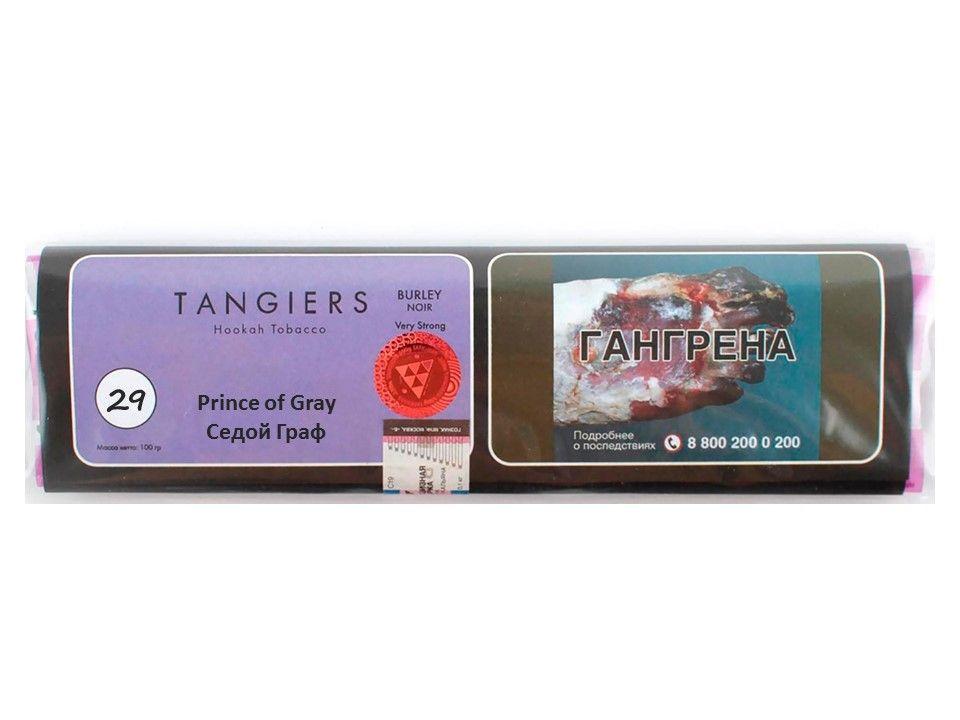 Табак Tangiers Burley - Prince of Gray (Седой Граф, 100 грамм, Акциз)