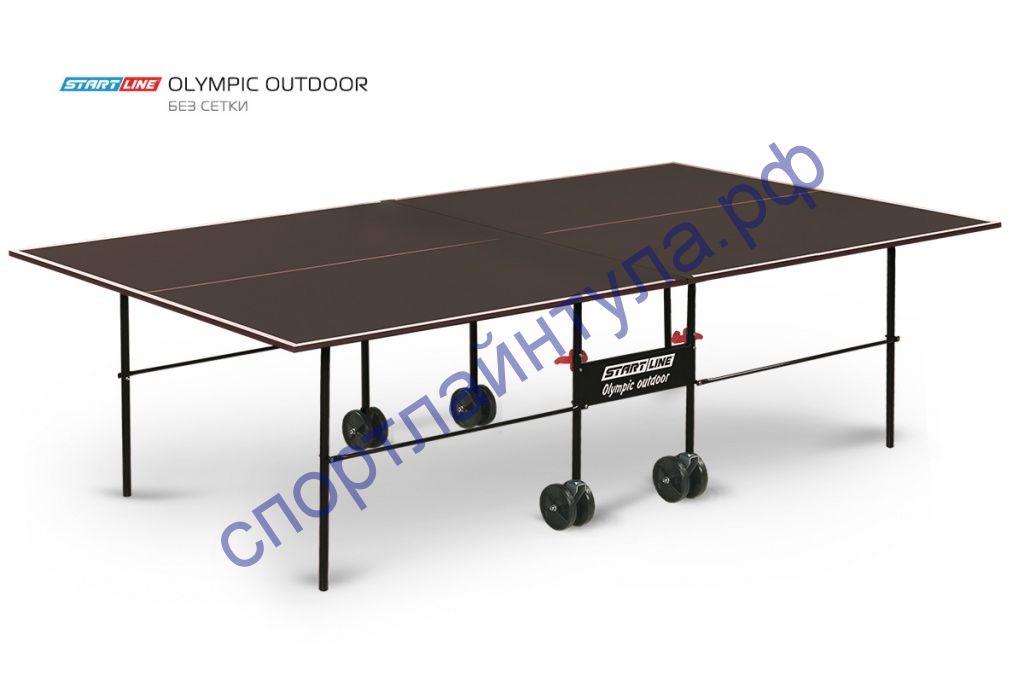 Теннисный стол Olympic Outdoor без сетки