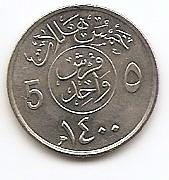 5  халалов( Регулярный выпуск) Саудовская Аравия 1400 (1980)