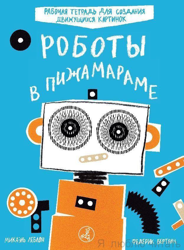 Роботы в Пижамараме