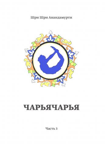 ЧарьяЧарья3