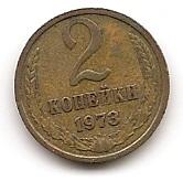 2 копейки (Регулярный выпуск) СССР 1973