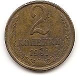 2 копейки (Регулярный выпуск) СССР 1991 Л