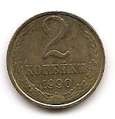 2 копейки (Регулярный выпуск) СССР 1990