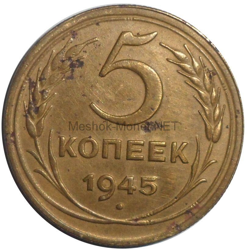 5 копеек 1945 года # 3