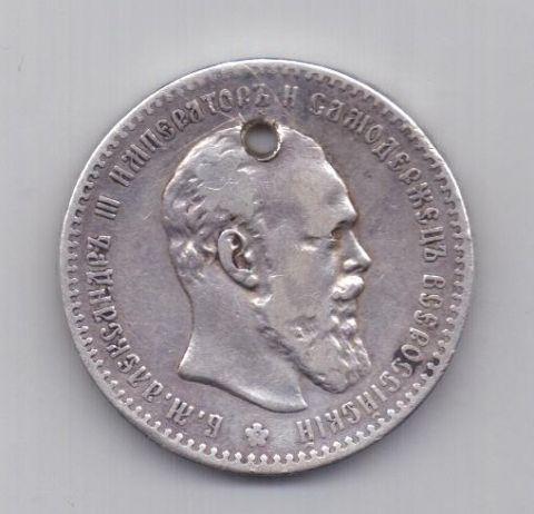1 рубль 1891 года Редкий год