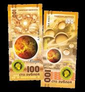 100 РУБЛЕЙ - ПЛАНЕТА ВЕНЕРА. ПАМЯТНАЯ СУВЕНИРНАЯ КУПЮРА