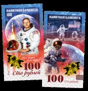 100 РУБЛЕЙ - НИЛ АРМСТРОНГ. Полет на Луну. ПАМЯТНАЯ БАНКНОТА