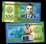 100 РУБЛЕЙ - В.Ф. МАРГЕЛОВ - ВДВ- НИКТО КРОМЕ НАС. ПАМЯТНАЯ БАНКНОТА