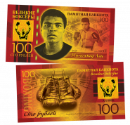 100 РУБЛЕЙ - МУХАММЕД АЛИ - Легенды бокса. ПАМЯТНАЯ БАНКНОТА