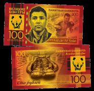 100 РУБЛЕЙ - ОСКАР Де Ла Хойя - Легенды бокса. ПАМЯТНАЯ БАНКНОТА