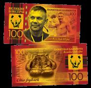 100 РУБЛЕЙ - КОСТЯ ЦЗЮ - Легенды бокса. ПАМЯТНАЯ БАНКНОТА