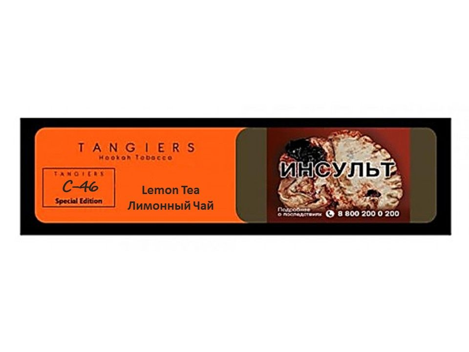 Табак Tangiers Special - Lemon Tea (Лимонный Чай, 100 грамм, Акциз)