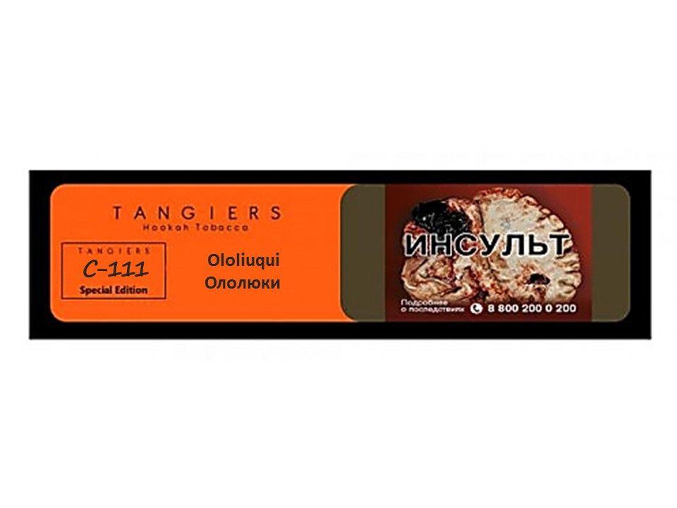 Табак Tangiers Special - Ololiuqui (Лимон и Кола, 100 грамм, Акциз)