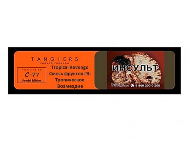 Табак Tangiers Special - Tropical Revenge (Смесь фруктов #3: Тропическое Возмездие, 100 грамм, Акциз)
