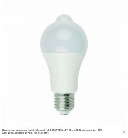 Лампа светодиодная Uniel (Юниел)  e27 12w 4000k с датчиком движения