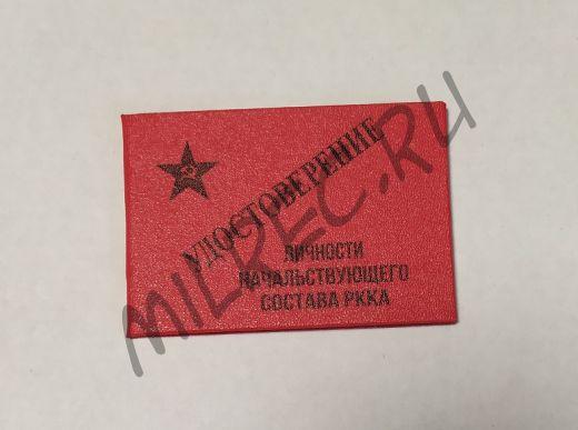 Удостоверение личности начальствующего состава РККА  (копия)