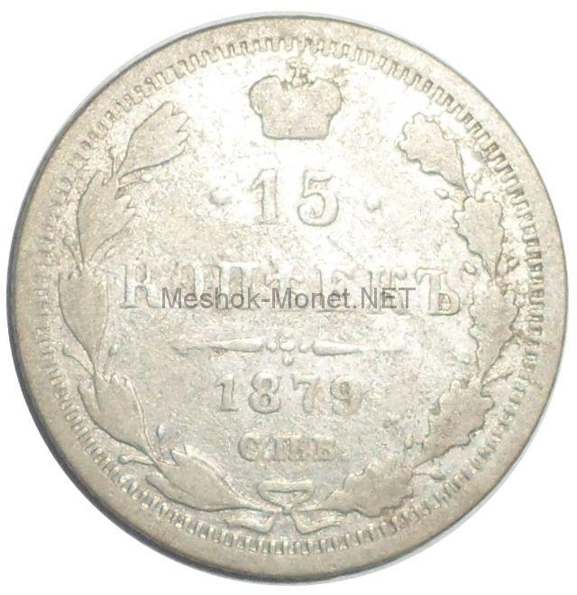 15 копеек 1879 года СПБ - НФ # 1