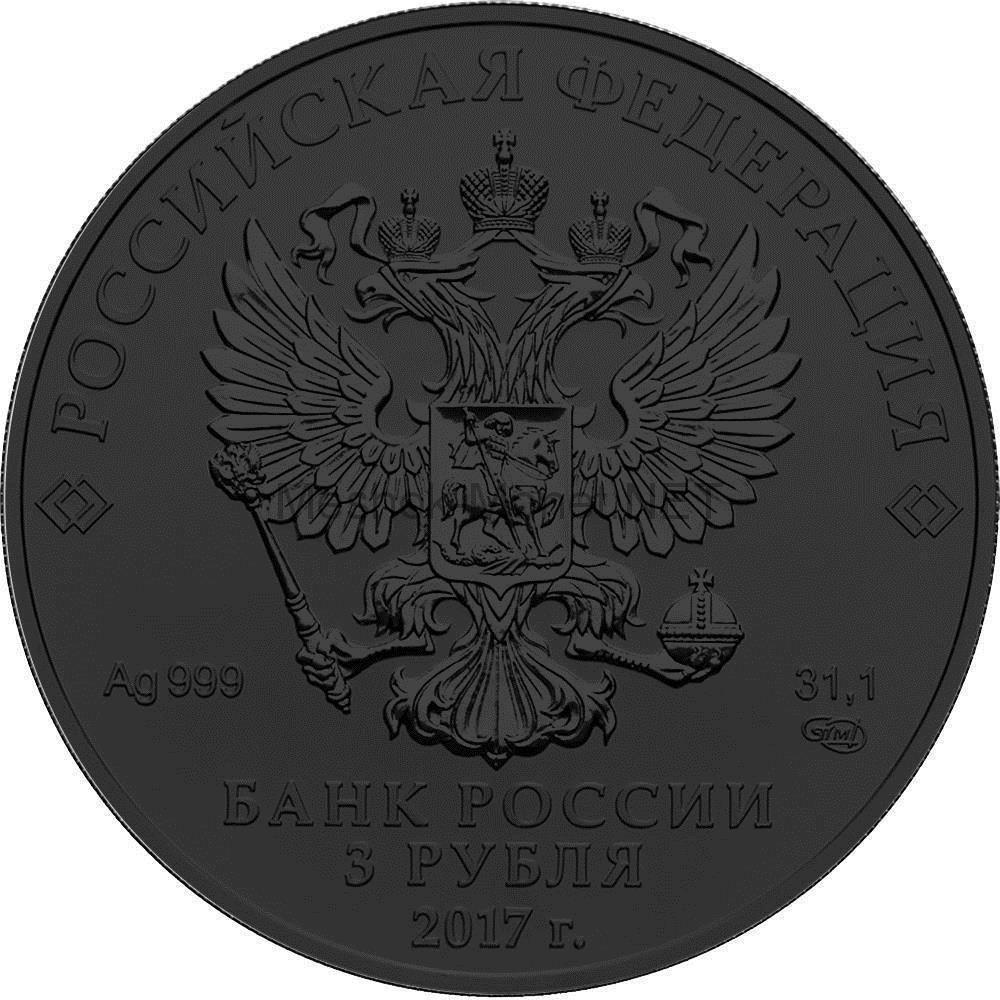 3 рубля 2017 год Георгий Победоносец. Энигма