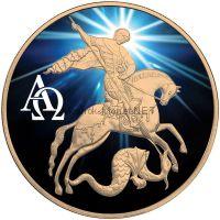 3 рубля 2010 год Георгий Победоносец. Альфа и Омега