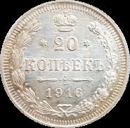 20 КОПЕЕК 1916, НИКОЛАЙ 2, СЕРЕБРО, ОТЛИЧНАЯ