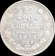 20 КОПЕЕК 1914, НИКОЛАЙ 2, СЕРЕБРО, ОТЛИЧНАЯ