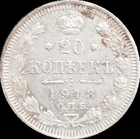 20 КОПЕЕК 1913, НИКОЛАЙ 2, СЕРЕБРО, ОТЛИЧНАЯ