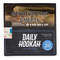 Табак Daily Hookah - Виноградное Желе (60 грамм)