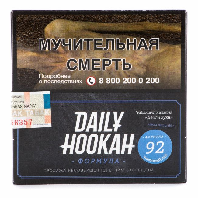 Табак Daily Hookah - Лимонный Пай (60 грамм)