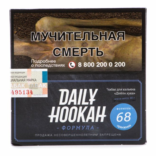 Табак Daily Hookah - Оранжина (60 грамм)