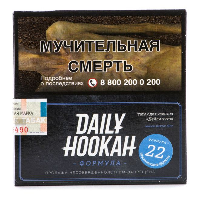 Табак Daily Hookah - Экзотические фрукты (60 грамм)