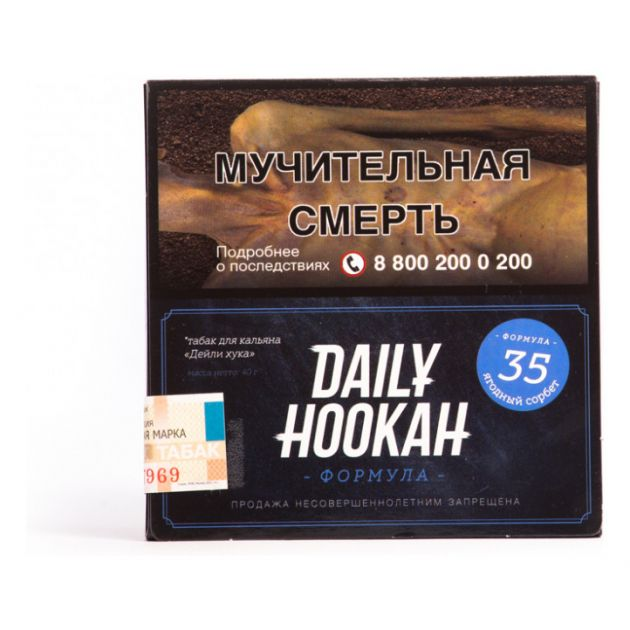 Табак Daily Hookah - Ягодный Сорбет (60 грамм)