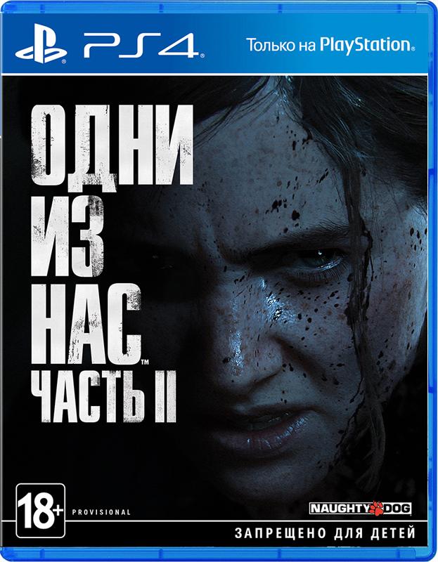 Одни из нас: Часть II ( русская версия )
