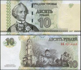 Приднестровье 10 рублей Модификация 2007 года ПРЕСС