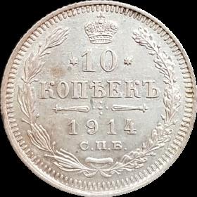 10 КОПЕЕК 1914, НИКОЛАЙ 2, СЕРЕБРО, ХОРОШАЯ
