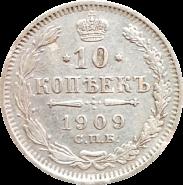 10 КОПЕЕК 1909, НИКОЛАЙ 2, СЕРЕБРО, ХОРОШАЯ №2