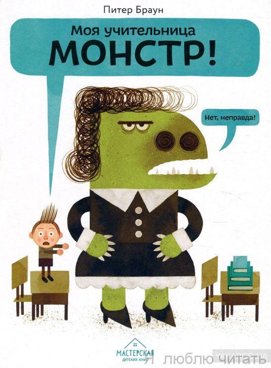 Моя учительница - монстр!