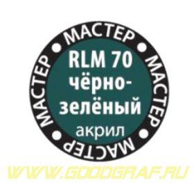 70-МАКР RLM 70 черно-зеленый