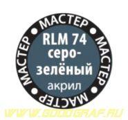 67-МАКР RLM 74 серо-зеленый