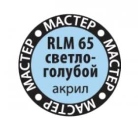 65-МАКР RLM 65 светло-голубой