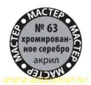 63-МАКР хромированное серебро