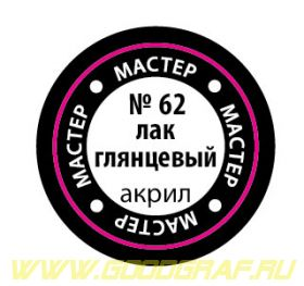 62-МАКР Глянцевый лак
