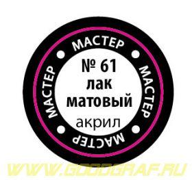 61-МАКР Матовый лак